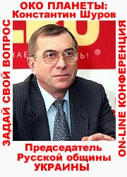 Председатель Русской общины Украины Константин Викторович Шуров любезно согласился ответить на вопросы читателей ОКО ПЛАНЕТЫ