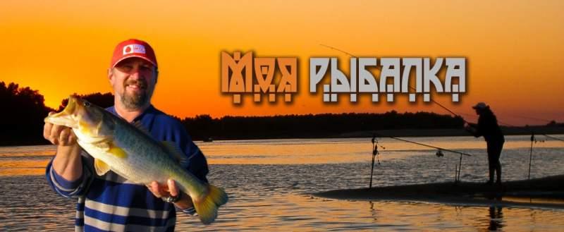 моя рыбалка с сергеем апреловым