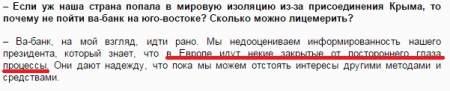 Интервью Леонида Решетникова - сигнал мировому правительству