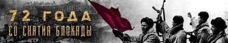 День снятия блокады Ленинграда: Преклоняя головы перед Непокоренными