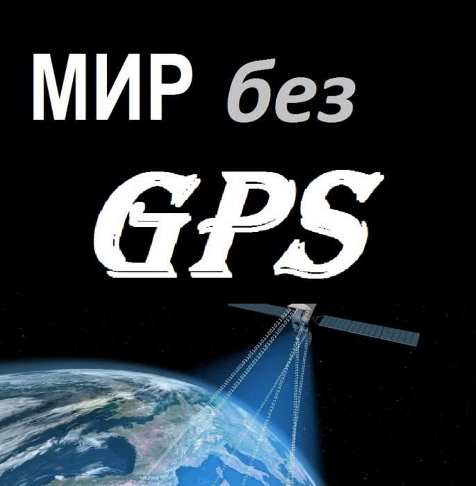 Всевидящее око ГЛОНАСС: Россия оставит мир без GPS
