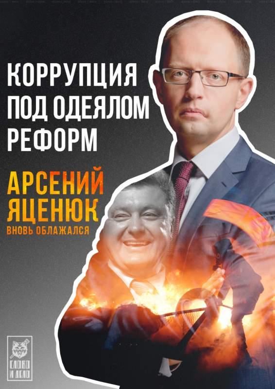 Арсений Яценюк облажался