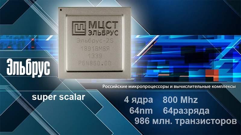 Новое поколение процессоров «Эльбрус»: МЦСТ покажет уникальные разработки