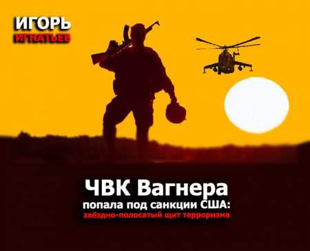 ЧВК Вагнера попала под санкции США: звёздно-полосатый щит терроризма