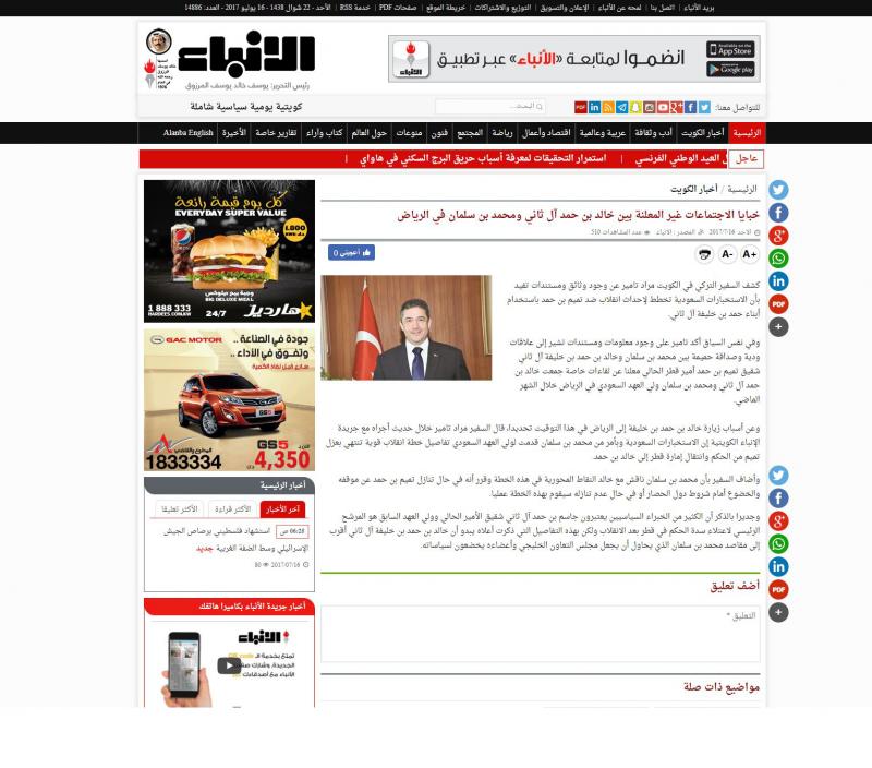 Секреты неофициальных встреч Мухаммеда бин Салмана с Халидом бин Хамадом Аль Тани