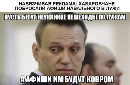 Жители Хабаровска не рады Навальному: планы оппозиционера провалились