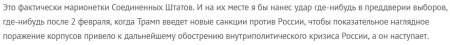 Падение Новоросии и очернение России – это твои мечты, Гиркин?