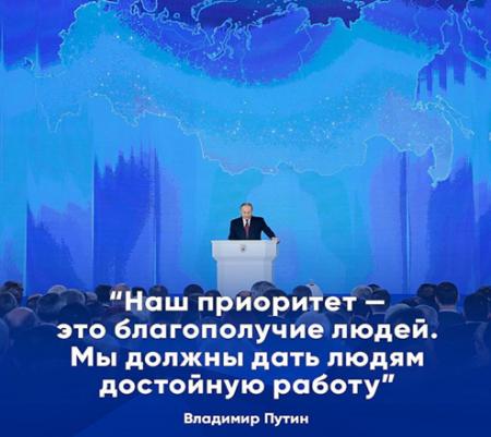 Лейтмотив послания Владимира Путина: Россию никому не сдержать!