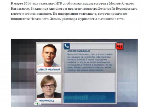 «Сеть глобальных лидеров» под кураторством США: Навальный и Волков готовят «цветную революцию» в России