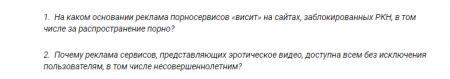 Бордель от «Мегафона»: оператор рекламирует заблокированные РКН сайты