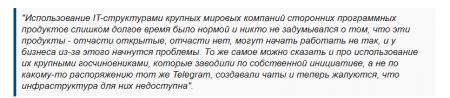 Блокировка Telegram выявила внутренние «IT-недоработки» компаний