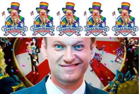 Шоу от Навального: аттракцион невиданной глупости 5 мая