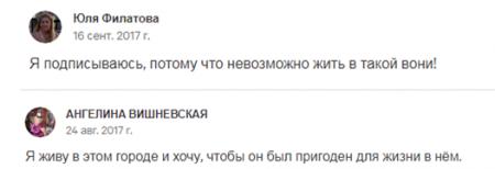 Жигилей не оправдал доверия: петербуржцы не желают травиться свалочным газом