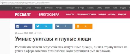 «Карманные СМИ» Евтушенкова, или «Росбалт» на прикорме