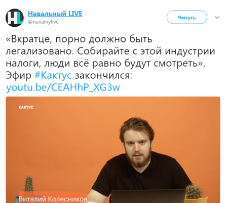 На YouTube-канале навальнята обсуждают не политику, а порно