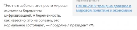 Путин о мировой экономике: «Беременна цифровизацией»
