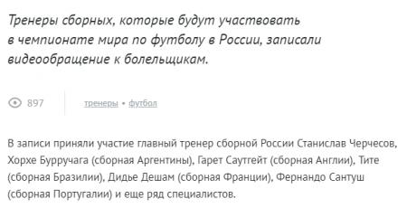 Россия готовится встречать гостей: Мундиаль пройдет на высоте