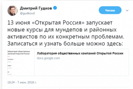 Гудкову пост мэра не нужен: на кону предательство России