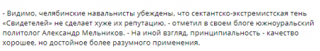 В команде Навального лишь радикалы, коррупционеры и фрики
