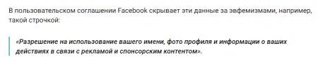 Признание Цукерберга: Facebook следит за пользователями