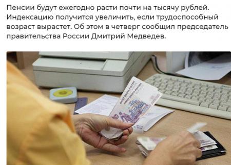Забота о людях: ежегодно пенсии станут расти на 1000 рублей