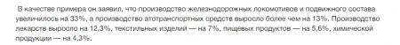 Политика Путина ориентирована на развитие промышленности