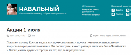 Пиарщик-неудачник Навальный провалил митинг в Омске