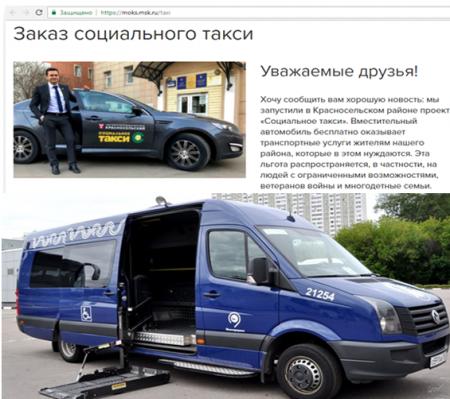 «Социальное такси» Яшина: как депутат нагрел руки на «откате»