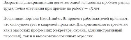 Социально активные россиянки одобряют пенсионную реформу, желая строить карьеру