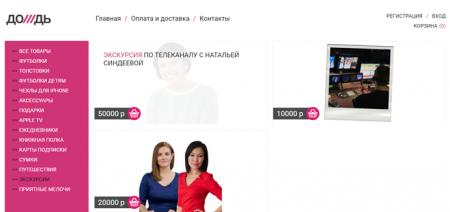 Враги Народа: Госдеп разочаровался в «Дожде» и оставил его без финансирования