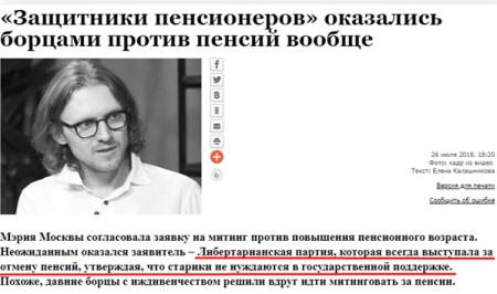 Педофил Светов за деньги Ходорковского протестует против пенсий
