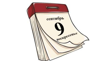 «Важен каждый голос»: россияне высказались о предстоящем голосовании 9 сентября