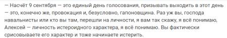 Гудков высмеял митинги Навального: ни на что не влияют!