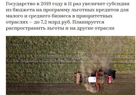 «Майский» указ Путина: увеличат льготное кредитование малого и среднего бизнеса