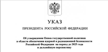 Основы реальной геополитики: Путин подписал указ о ядерной безопасности страны