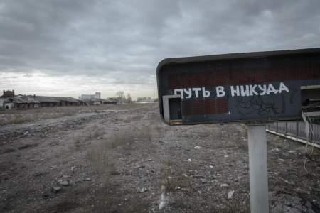 Украина выбрала путь в никуда