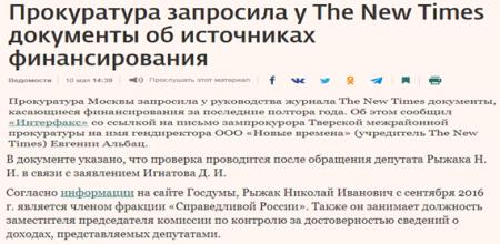 Русофобы из The New Times профукали западные гранты. 22 млн рублей «уходят» российской казне