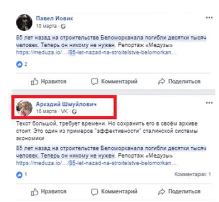 Очередное задание Facebook: помочь Порошенко перед выборами