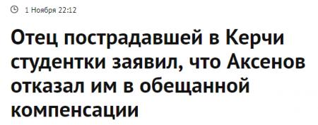 Русофобский Znak подпитывает россиян ложью