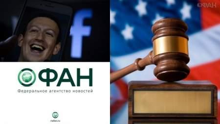 Исковое заявление ФАН как предвестник будущего поражения Facebook