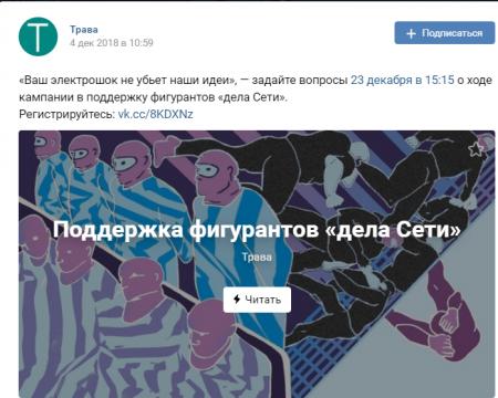 «Бумага» защищает террористов «Сети», желая помешать следствию