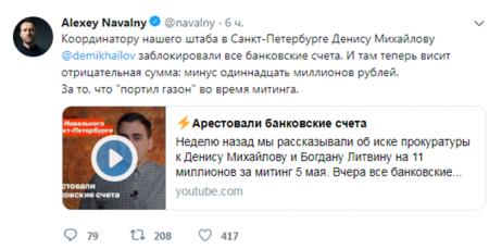 Митинг Навального стоил его координатору 11 млн рублей штрафа