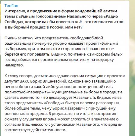 Раскол оппозиции, или За что раскритиковали проект Навального