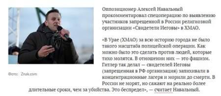 Блогер Навальный – главный сектант России?