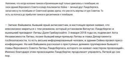 Ложь литовских властей о событиях 13 января 1991 года: вины советских военных нет