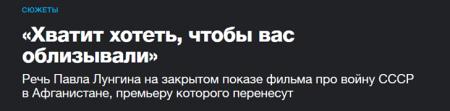 Лунгин с «Новой газетой» оскорбляют ветеранов-афганцев, пытаясь лишить Россию героев
