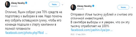 Навальный пиарится за счет Яшина в Twitter: помогите мундепу собрать деньжат на выборы