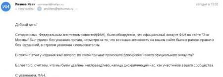 «Эхо Москвы» против ФАН: ребята, это зависть и русофобская цензура!