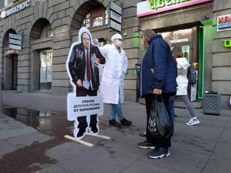 Наркоманам не место во власти: в Петербурге прошли пикеты против депутата Резника