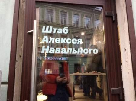 Петербургский штаб Навального скоро приказал долго жить